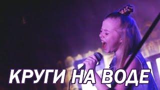 Круги на воде — Дария Ставрович / Слот(Slot) / кавер Настя Кормишина (9лет)