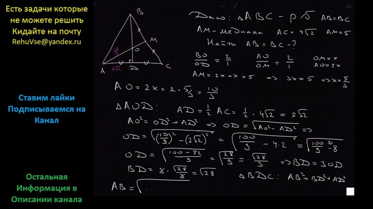 Решение задач как найти основание равнобедренного треугольника решить двойственную задачу графическим методом онлайн