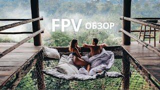 Дома без стен и окон – FPV обзор