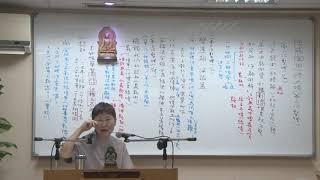 (學院第三屆)法相宗─依《瑜伽師地論》修學止觀 李麗居士 018 thumbnail