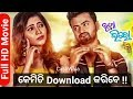 Tu Mo Hero Full HD Movie | Download Fast | Odia New Movie | Download Now