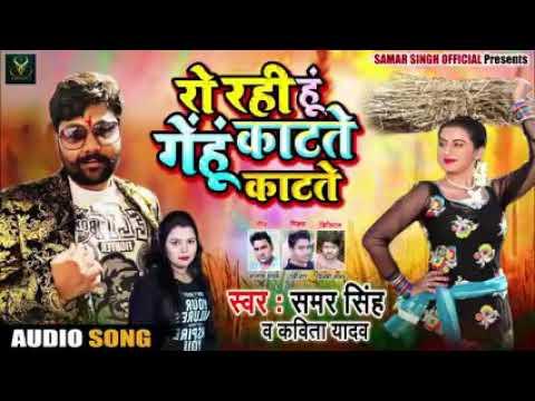 #Samar_Singh_Chaita  Loveकरके आई थी नईहर से बी टेक बलम मर गई गेहू काटते काटते Supar Hitt New Song