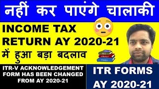 INCOME TAX RETURN में हुआ बड़ा बदलाव  | ITR-V CHANGED | ITR -V NEW FORMAT AY 2020-21| CA MANOJ GUPTA