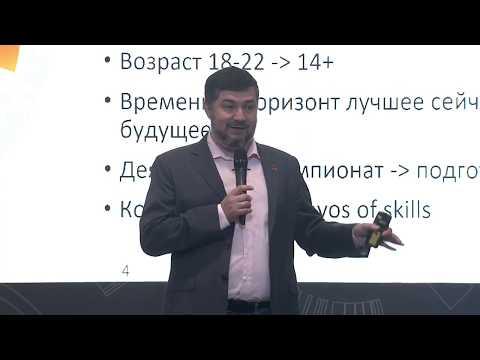Роберт Уразов  «Ворлдскиллс Россия:  как и почему это работает»