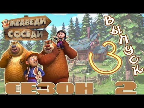 Медведи соседи все серии подряд 3 сезон