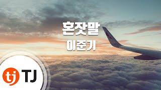 [TJ노래방] 혼잣말 - 이준기 (Monologue - Lee Joongi) / TJ Karaoke