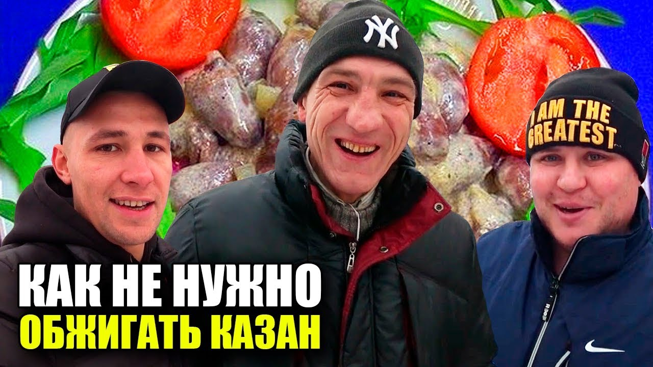 КАК НЕ НУЖНО ОБЖИГАТЬ КАЗАН / КУРИНЫЕ СЕРДЕЧКИ В СМЕТАНЕ