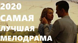 Самая лучшая мелодрама 2020  Жизненный русский фильм  720 HD