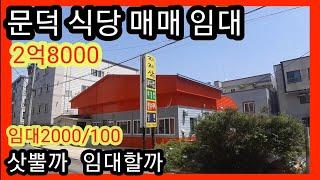 366#문덕식당매매#포…