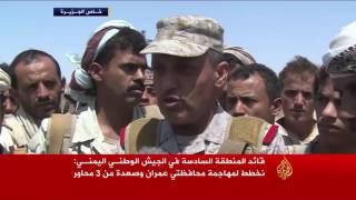 قوات الشرعية اليمنية تطرد الحوثيين من الغيل