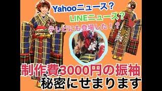 制作費3000円の振袖の秘密【はづちゃんねる】