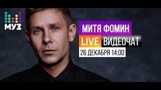 Видеочат со звездой на МУЗ-ТВ: Митя Фомин