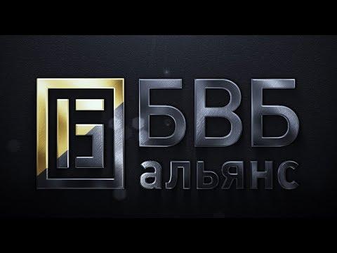 БВБ Альянс. Поставщик металлопроката №1 в России и СНГ.