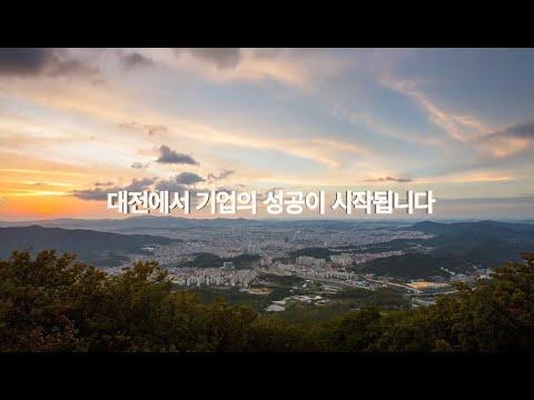 대전 투자유치 홍보영상 - KOR 이미지