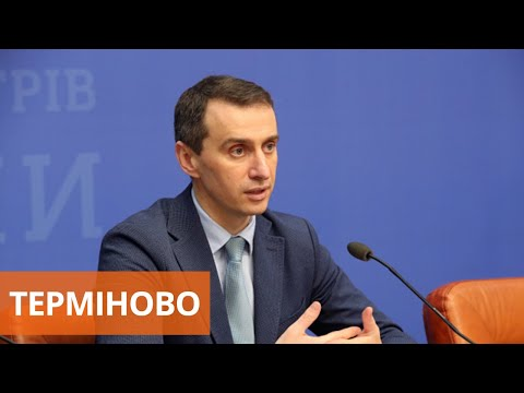 Коронавирус в Украине: брифинг о мерах по противодействию распространения Covid-19