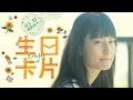 3/31《生日?片》官方正式預告 │木村KAELA 獻唱主題曲