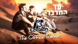 דיג'יי אונלי וטליסמאן מארחים את עומרי סבח - עד המדבר | DJ Tzealon Official Remix