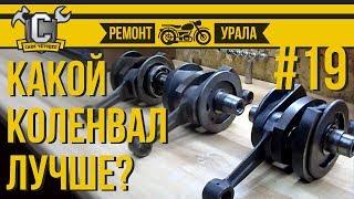 Жөндеу мотоцикл Урал #19 - таңдау коленвал