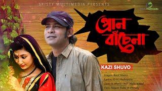 Pran Bachena Kazi Shuvo Mp3 Song Download