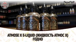 Atmose X E-liquid (Жидкость Атмос Х). Годно