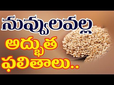 నువ్వుల వల్ల అద్భుత ఫలితాలు..|| Health Benefits Of Sesame Seeds - Health Facts telugu