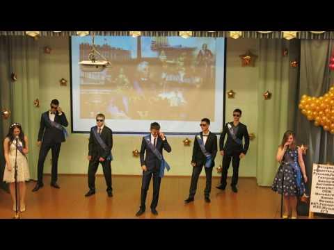 Сценки на Последний звонок 2017 для 9-11 класса – видео