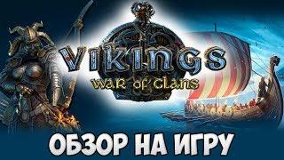 ВИКИНГИ - НА ВЕКА! Vikings: War of Clans - обзор игры