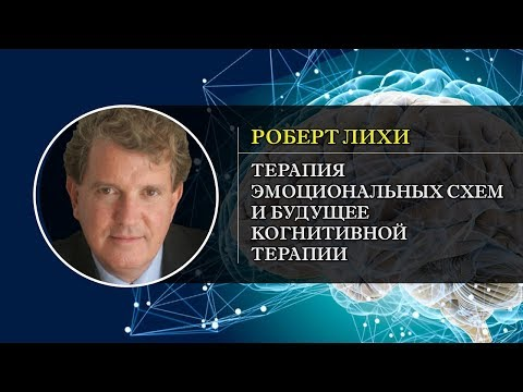 «Терапия эмоциональных схем и будущее когнитивной терапии» Роберт Лихи | Перевод от АКПП