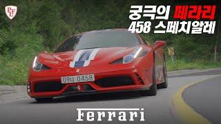 [포람페] 페라리 458 스페치알레 | 얼마나 스페셜하…