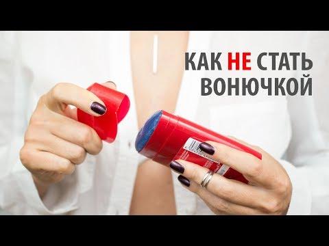 Как вывести запах пота с одежды?