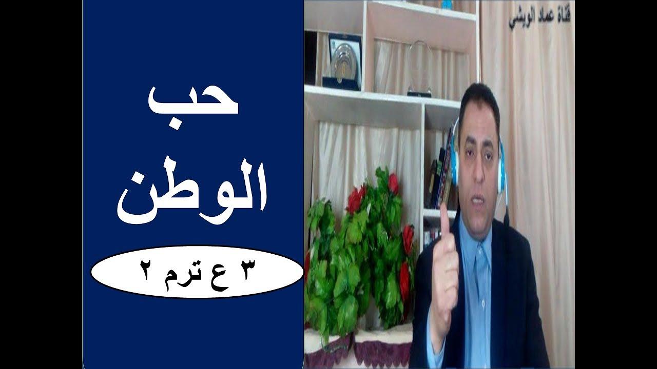 77adf54cdd4d3 شرح نص حب الوطن 3 ع ترم 2 - YouTube