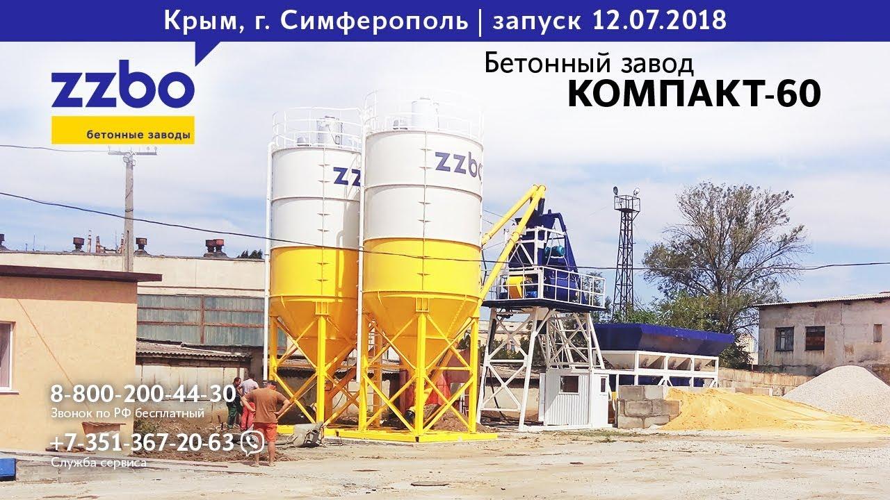 Крымский завод бетона токопроводящий бетон