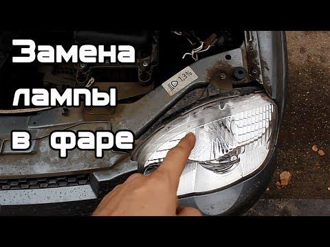 Как заменить лампу в фаре в автомобиля