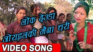 New Deuda Song | Jorailaki Maina Chari | जोराइलकी मैना चरी | By Purnakala BC / Ram shilal