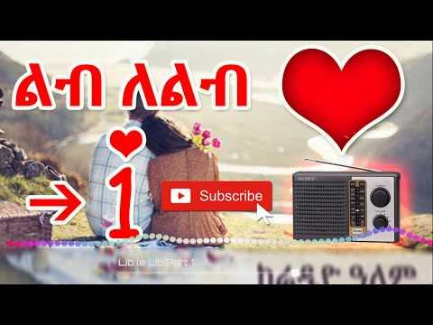 የደብዳቤ  ፍቅር 1 | ልብ ለ ልብ | ከሬዲዮ ዓለም | Ethiopian Love Story