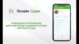 """Презентация мобильного приложения """"Онлайн Садик"""""""