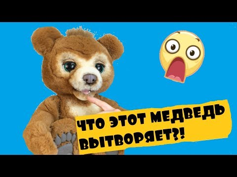 ВОЛШЕБНЫЙ РУССКИЙ МИШКА Cubby The Curious Bear Hasbro Furreal Friends E4591