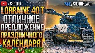 lorraine 40 t  ГАЙД  Как играть на одном из лучших прем. танков world of tanks