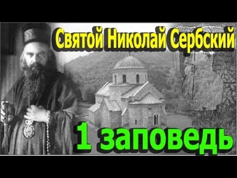 Святой Николай Сербский. Первая Заповедь. Объяснение 10 Заповедей.