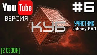 Куб #6 - Johnny Gad [YouTube Версия]
