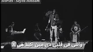 خلاص راحت ياحزين😔💔 / حالة واتس (محمد سعد)