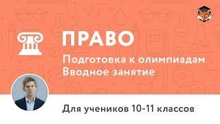 Вводное занятие по курсу «Подготовка к олимпиадам по праву 10–11 классы»