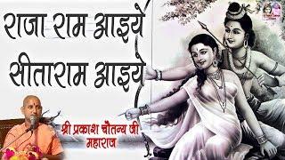 राजा राम आइये सीताराम आइये || Sri Prakash Chaitanya Ji Maharaj || 2017 SitaRam Bhajan
