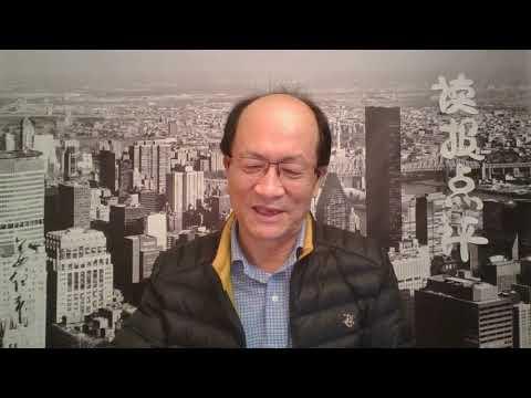 愿韩国瑜当选台湾总统,国共再次合作,2月10日读报点评