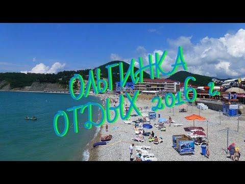 Ольгинка Отдых