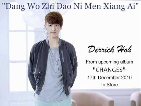 Derrick Hoh - Dang Wo Zhi Dao Ni Men Xiang Ai