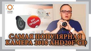САМАЯ ПОПУЛЯРНАЯ КАМЕРА ВИДЕОНАБЛЮДЕНИЯ 2018 AHD20F-CD. ОБЗОР