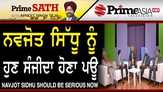 Prime Sath 13 Navjot Sidhu Should Be Serious Now