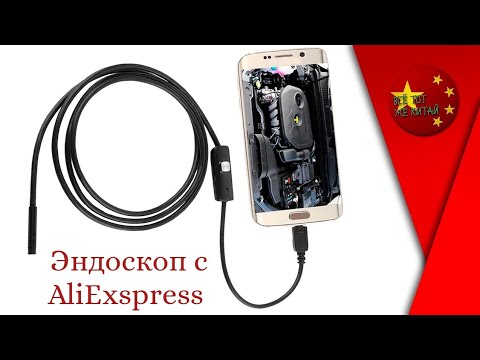 Эндоскоп с AliExspress. Топ. Распаковка. Трудные места. Двигатель. эндоскоп для смартфона