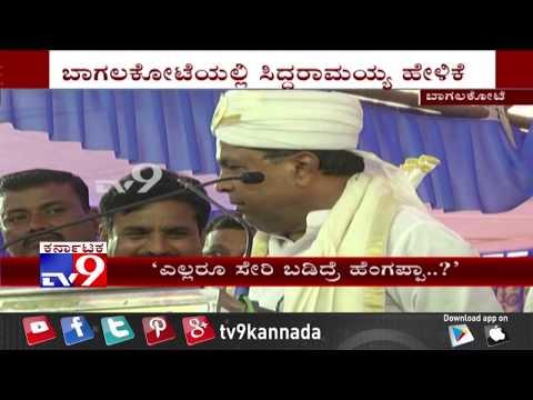 Siddaramaiah Reacts on Separate Religion tag for Lingayats